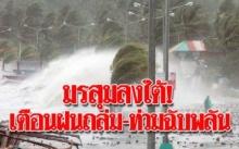 มรสุมลงใต้!!! กรมอุตุฯ เตือนทุกจว.รับฝนถล่ม-ท่วมฉับพลัน กทม.เห็นร้อนๆ-ตกร้อยละ 60