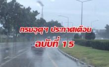 กรมอุตุฯประกาศเตือน ฉบับที่ 15 ทั่วไทยฝนตกชุกหนาแน่น