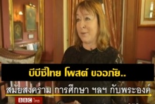 บีบีซีไทย เผยแพร่คลิปสัมภาษณ์ ม.ร.ว.นริศรา จักรพงษ์อีกครั้ง หลังแปลซับไตเติ้ลผิด (คลิป)