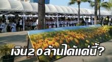 ดราม่าผู้ว่าฯชลบุรี แฉยับ งบกว่า 20 ล้านบาท จัดระบบย่ำแย่ ในงานมีแค่ดอกดาวเรืองปลอม!!
