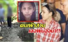 """ขนลุก!! คนเฝ้าสวนเจอผี """"น้องน้ำ"""" สาว16 ถูกอดีตนางงามฆ่าฝังดิน ถูกหาว่าบ้า ไม่รู้อยู่กับศพนานกว่า 3 ปี (คลิป)"""