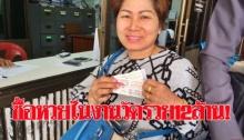 ทำบุญเสร็จแล้วรวย!สาวใหญ่ซื้อหวยในงานวัด ถูกรางวัล 12 ล้าน เชื่อพระเจ้าใหญ่ให้โชค!