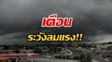 กรมอุตุฯ ประกาศ!! ระยะนี้หลายภาคยังมีฝนฟ้าคะนอง และลมกระโชกแรง เตือนประชาชนระมัดระวัง