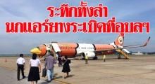 นกแอร์ แจง เที่ยวบินอุบลฯ -กรุงเทพ ล่าช้า เหตุล้อเสียหายยังไม่ได้ขึ้นบิน