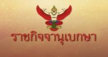 """ราชกิจจาฯ เผยแพร่ประกาศ โปรดเกล้าฯพระราชทานยศ """"ข้าราชการในพระองค์"""""""