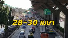 ปิดถนนวิภาวดีฯ หน้าสนามบินดอนเมือง 28 30 เม.ย.นี้!