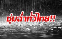 พกร่มไว้เลย!! ฝนถล่มทั่วไทยต่อเนื่อง กรุงเทพฯ ตกหนักร้อยละ 80 เตือน!! ปชช.ระวังอันตราย
