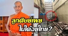 """ลูกศิษย์เผย """"เจ้าคุณธงชัย"""" วัดสระเกศ ไม่ได้อยู่เมืองไทยแล้ว หลังมีข่าว เจาะประตูลับหนี!!"""