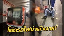 หวังฆ่าตัว หนุ่มโดดตัดหน้ารถไฟใต้ดิน กระจกร้าว หัวแตกเลือดอาบ (คลิป)