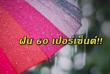 """""""เหนือ-ตะวันออก-ใต้"""" ฝนหนักบางแห่ง-กทม.ฝน 60%"""