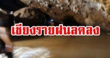 พระพิรุณเริ่มเห็นใจ!!! กรมอุตุฯ เผยเชียงรายฝนลดลง แต่ยังตกร้อยละ 40 ลุ้นช่วย 13 ชีวิตติดถ้ำหลวง
