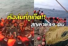 เรือล่มภูเก็ต สูญหาย 49 ชีวิต ไม่ทราบชะตากรรม-เร่งตามหา(คลิป)