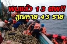 พบแล้ว 13 ศพ เหตุเรือล่มภูเก็ต สูญหายอีกทั้งสิ้น 43 ราย