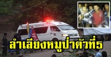รถพยาบาลคันแรก ลำเลียงหมูป่าตัวที่ 5 ออกจากถ้ำหลวงแล้ว!!