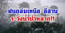 กรมอุตุฯเตือน!! ฝนถล่มเหนือ-อีสาน ร้อยละ70 ระหว่างน้ำท่วมฉับพลันและน้ำป่าหลาก