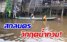 สกลนครท่วมสูง น้ำโอบล้อมชาวบ้านถูกตัดขาด