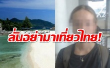 แม่แหม่มยันลูกโดนข่มขืนจริง! ลั่นอย่ามาเที่ยวเมืองไทยจนกว่าเรื่องจะจบ (คลิป)