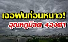เจอฝนก่อนหนาว! กรมอุตุฯ เผยเหนือ-อีสานอุณหภูมิลด 4องศา-หมอกจัด ฝนถล่มใต้หนัก!!