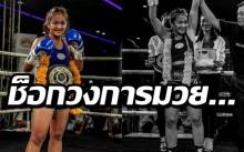 """ช็อก! """"หงส์ขาว"""" มวยหญิงแถวหน้าเมืองไทย ผูกคอตายในหอพัก!!"""