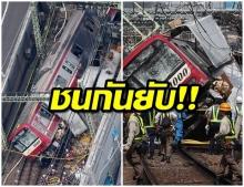 รถไฟสายด่วน ชนยับ ไถลตกราง-ปะทุเกิดเพลิงไหม้