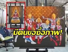 มีคนขอซื้อ ภาพพระพุทธรูปอุลตร้าแมน ชี้อย่าจ้องจับผิด ให้นศ.เป็นจำเลยสังคม