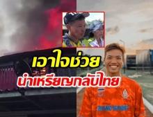ส่งกำลังใจ นักเบสบอลทีมชาติไทย บ้านไฟไหม้ ก่อนลงแข่งซีเกมส์ ให้นำเหรียญกลับไทย