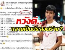 พีท คนเลือดบวก โต้ หวังดีเรื่องเซ็กซ์ แค่สอน อยากให้คนไทยรู้จักยาต้าน!