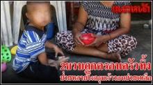 หนูน้อยวัย2ขวบถูกครอบครัวทิ้ง ป่วยหลายโรครุมเร้า
