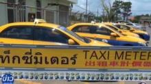 แท็กซี่สนามบินหาดใหญ่โวยอ้างถูกเก็บค่าคิวโหด