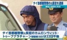 ′บิ๊กแจ๊ด′ส่อรอดอัยการญี่ปุ่นอาจไม่ฟ้องปมพกปืนจิ๋ว-จองตั๋วบินกลับไทยพรุ่งนี้