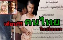 เตือน!!คนไทยในพม่าระวัง ผู้คนไม่พอใจตัดสินคดีเกาะเต่า!!