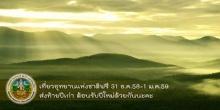 ปีใหม่นี้เที่ยวอุทยานแห่งชาติฟรี 147 แห่ง 31 ธ.ค.58 - 1 ม.ค.58