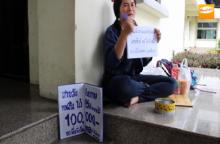 สาวเครียดนั่งขอทานหาเงินสู้คดี หลังถูกพนักงานแบงก์ปลอมลายเซ็นกู้เงิน