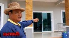 เปิดบ้าน อดีตรปภ.ดวงเฮง ชีวิตครบ1ปีหลังถูกหวย30ล้าน