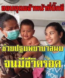 แม่พระ!!! เจ้าหน้าที่บิ๊กซี ช่วยปฐมพยาบาลเบื้องต้น จนเด็กคนนี้มีชีวิตรอด