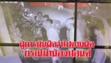 ผู้การเพชรบุรี ยัน ไม่ช่วยผู้ต้องหาคดีฆ่าน้องปอนด์! ผิดว่าตามผิด!!