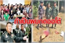 องค์กรสิทธิ์จี้รัฐบาล คลี่คดีจับตายหนุ่มลาหู่ ทหารป้องลูกน้อง ลั่นเขาทำตามหน้าที่!