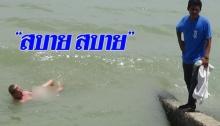 """อุจาดลูกตา! ฝรั่งเมาแก้ผ้าเล่นน้ำ จู๋โผล่กลางทะเล ตร.ขอให้ใส่กางเกง เจอตอบกลับ """"สบายๆ"""""""