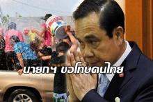 นายกฯ ขอโทษคนไทย ที่ทำให้ไม่สบายใจ ทำไปเพราะความห่วงใย