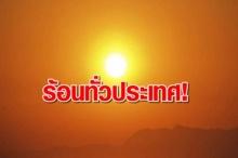 นี่หรืออากาศเมืองไทย!! แทบทุกภาคอากาศร้อนตอนกลางวัน อุณหภูมิสูงสุด 37 องศา !!