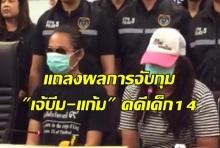 แถลงผลการจับกุม เจ้บีม-แก้ม คดีโจ๋รุมโทรมเด็ก14ด่านช้าง (มีคลิป)