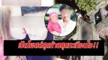 เมียร่ำไห้!! เผยนาทีเห็นคลิปผัวผูกคอลูกทารก ฆ่าตัวตาม เปิดโพสต์สะเทือนใจ!!
