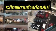 ระทึก!! ฝ้าเพดาน ห้างเซ็นฯปิ่นเกล้า พังถล่ม คนเที่ยวเจ็บอื้อ!!!