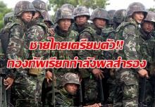 ชายไทยเตรียมตัว!! กองทัพ ทยอยเรียกกำลังพลสำรองเข้ารับการฝึก ไม่มาต้องรับโทษ