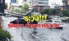 บ่าย2แล้ว น้ำท่วม รัชดาฯ ยังไม่ลด รถเล็ก ไม่ควรผ่านใกล้เลิกเรียน-เลิกงาน ระวัง