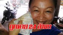 เศรษฐีใหม่ป้ายแดง! แม่ค้าอาหารตามสั่งสุดเฮง ถูกหวยรวย 24 ล้าน