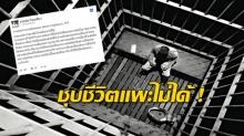 ยธ.เผยไทยไม่มีการประหารนักโทษ 7 ปี 9 เดือน ลั่นโทษประหารไม่ช่วยหยุดอาชญากรในไทย