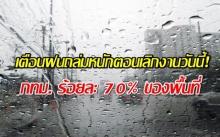 เตือนฝนถล่มหนักตอนเลิกงาน วันนี้! กทม. ร้อยละ 70% ของพื้นที่ ภาคกลาง-ตอ.-ภาคใต้ฝั่งอันดามัน ยังมีฝนตกต่อเนื่อง!