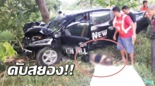 ชนสยอง 4 ศพ!! สาวหัวขาด อายุขวบเศษเสียชีวิตด้วย สุดสลดศพนอนทับกองในรถ!!