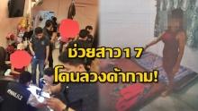 ตำรวจบุกร้านนวดดังกลางเมืองพัทยา ช่วยสาว 17 โดนลวงค้ากาม!!